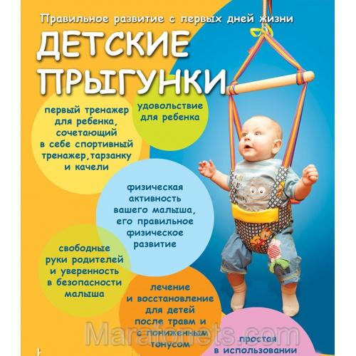 ПРЫГУНКИ для детей до 1,5 года